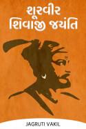 શૂરવીર શિવાજી જયંતિ by Jagruti Vakil in Gujarati