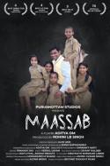 मास्साब movie review by Vijay vaghani in Hindi