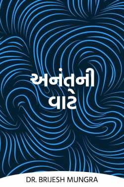 anant nee vaate by Dr. Brijesh Mungra in Gujarati