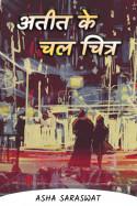 अतीत के चलचित्र (10) अन्तिम भाग by Asha Saraswat in Hindi