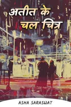Movies of the Past- (2) by Asha Saraswat in Hindi