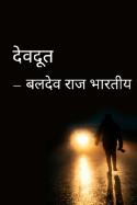 देवदूत by BALDEV RAJ BHARTIYA in Hindi