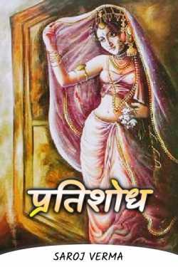 pratishodh - 1 by Saroj Verma in Hindi