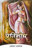 प्रतिशोध--भाग(८) by Saroj Verma in Hindi