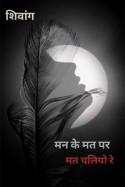 मन के मत पर मत चलियो रे.... by Shiv Divyansh Pathak in Hindi