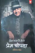प्रेम नाम है मेरा..प्रेम चोपड़ा- रकिता नंदा by राजीव तनेजा in Hindi