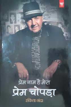 Prem Naam is mine..Prem Chopra- Rakita Nanda by राजीव तनेजा in Hindi