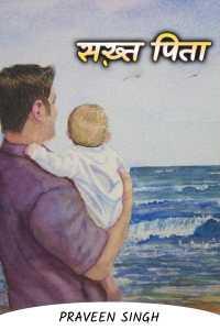 सख़्त पिता