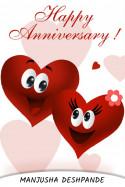 Marriage Anniversary by Manjusha  Deshpande in Marathi
