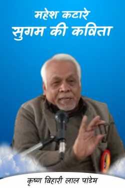 mahesh katare sugam ki kavita by कृष्ण विहारी लाल पांडेय in Hindi