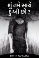શું તમે સાચે દુઃખી છો ? by Parth Kapadiya in Gujarati