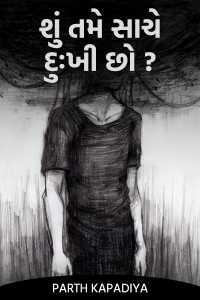 શું તમે સાચે દુઃખી છો ?
