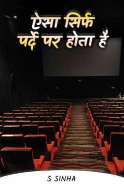 Aisa Sirf Parde Par Hota Hai by S Sinha in Hindi