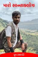 મારો સાન્તાક્લોઝ by ધ્રુવ પ્રજાપતિ in Gujarati