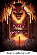 Darshita Babubhai Shah द्वारा लिखित  खुला दरवाजा बुक Hindi में प्रकाशित