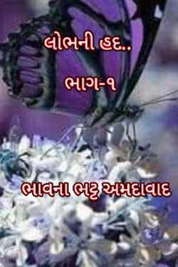 Lobh ni had - 1 by Bhavna Bhatt in Gujarati