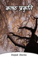काष्ठ प्रकृति by Deepak sharma in Hindi