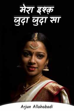 My love is different by Arjun Allahabadi in Hindi