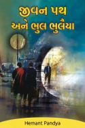 જીવન પથ અને ભુલ ભુલૈયા by hemant pandya in Gujarati