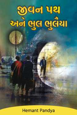 Life path and mistake maze by hemant pandya in Gujarati