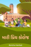 Boricha Harshali દ્વારા મારી પ્રિય કોલેજ ગુજરાતીમાં
