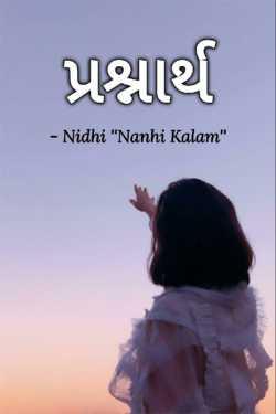 Questionable by Nidhi_Nanhi_Kalam_ in Gujarati