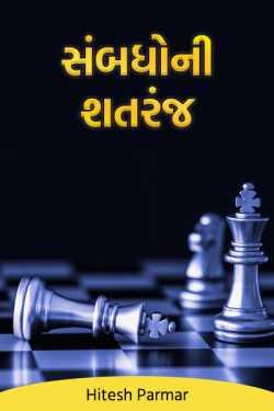 સંબધોની શતરંજ by Hitesh Parmar in Gujarati