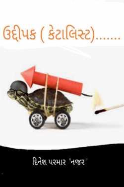 KETALIST by DINESHKUMAR PARMAR NAJAR in Gujarati