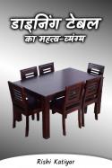 डाइनिंग टेबल का महत्व-व्यंग्य by Rishi Katiyar in English