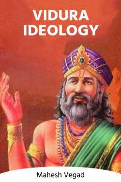 Vidura ideology by Mahesh Vegad in English