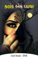 કલંક એક વ્યથા.. - 13 by DOLI MODI..URJA in Gujarati