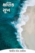 ક્ષણિક સુખ by જયદિપ એન. સાદિયા in Gujarati