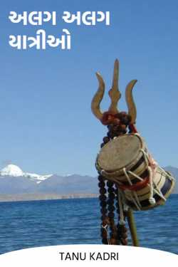 Different travelers by Tanu Kadri in Gujarati
