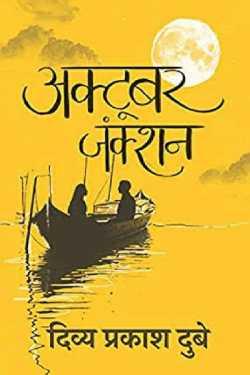 October Junction - Divya Prakash Dubey by राजीव तनेजा in Hindi
