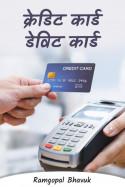 क्रेडिट कार्ड - डेविट कार्ड by ramgopal bhavuk in Hindi