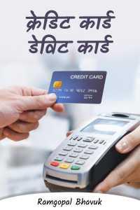 क्रेडिट कार्ड - डेविट कार्ड