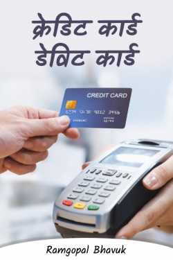 credit card-debit card by ramgopal bhavuk in Hindi