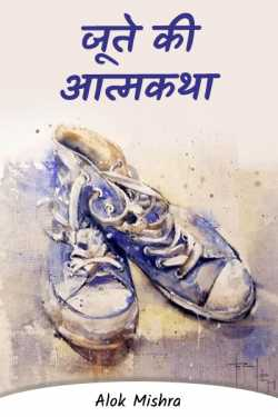 Autobiography of shoes by Alok Mishra in Hindi