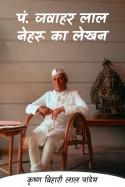 पं0 जवाहर लाल नेहरू का लेखन by कृष्ण विहारी लाल पांडेय in Hindi