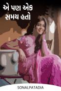 એ પણ એક સમય હતો. by Sonalpatadia Soni in Gujarati