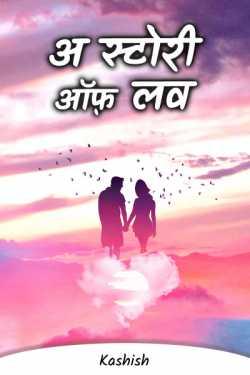 Kashish द्वारा लिखित अ स्टोरी ऑफ़ लव बुक  हिंदी में प्रकाशित