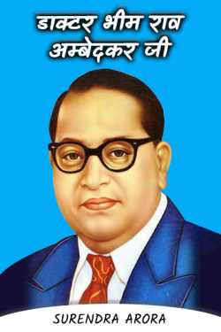 Dr. Bhim Rao Ambedkar by SURENDRA ARORA in Hindi