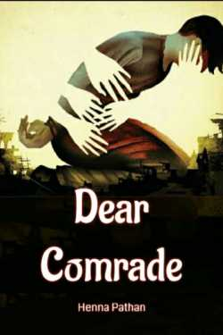Dear Comrade - 1 by Henna pathan in English