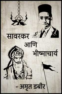 Savarkar And Bhishmacharya by Amrut Dabir in Marathi