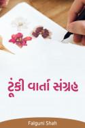 ટૂંકી વાર્તા સંગ્રહ by Falguni Shah in Gujarati