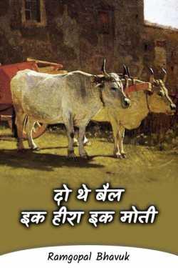 दो थे बैल-इक हीरा इक मोती by ramgopal bhavuk in Hindi