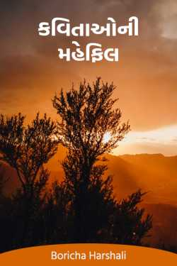 A gift of poetry by Boricha Harshali in Gujarati