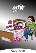 Asha Saraswat द्वारा लिखित  शुभि (10) अंतिम भाग बुक Hindi में प्रकाशित