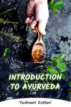 introduction to ayurveda by Yashvant Kothari in English