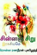சின்னஞ் சிறு இரகசியமே by Prasanna Ranadheeran Pugazhendhi in Tamil